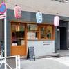 押上「cafe cocona(カフェココナ)」〜フルーツサンドが大人気のお店〜