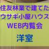 WEB内覧会~洋室~