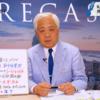 🎤 マスコミが伝えないこと  速報動画 20.6.27