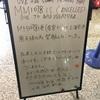 帰国便が欠航!  Peach  上海→羽田便 欠航体験記