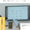 【IPO】カオナビ【4435】