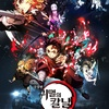 【韓国の記事】「鬼滅の刃 無限列車編」1月27日から韓国で公開されます。IMAX・4DXでの上映も確定。
