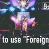 世界中のラップのMVを見れる『Foreignrap』を徹底解説
