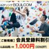 ボルダリングジム【BOULCOM(ボルコム)川崎店】さん 体験レポート②