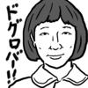 【邦画】『奥田民生になりたいボーイと出会う男すべて狂わせるガール』レビュー--ヒロイン役は水原希子ではなく、安藤サクラである