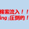 【検索流入『Bing』圧倒的!!~ブログのアクセス解析~】