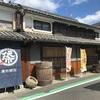 【備前市】鷹取醤油  醤房  燕来庵で楽しく美味しい醤油選び🎶