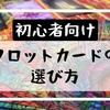 【初心者向け】タロットカードの選び方