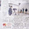 東愛知新聞連載のお知らせ記事