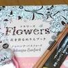 綿棒vsホルベインvsサンフォードの色鉛筆ブレンダー比較 / Joanna Basfordの「Flowers」を買ってもらった