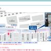【海外旅行好き必見】東京駅から成田空港まで900円で快適に行く方法