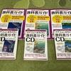 『教科書ガイド&CD』NEW HORIZON(東京書籍)を強くお薦めしたい