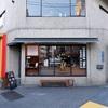 新宿御苑「DOUBLE TALL COFFEE(ダブルトールコーヒー)」