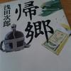 命を主題とした小説のあらたかさ 浅田次郎「帰郷」