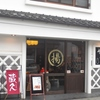 【けだまさんぽ】松本の観光スポット「中町通り」土蔵作りの街並みを是非歩いて