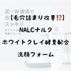 【毛穴詰まり改善】NALCナルクの『ホワイトクレイ酵素配合洗顔フォーム』がすごい❗️