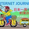 マンガ企画書「インターネットジャーニー」絵/藤原かんいち