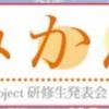 【ライブレポート】2018年12月9日(日)Hello! Project 研修生発表会 2018 12月 〜みかん〜(東京)昼、夜参戦(後半)