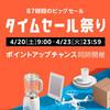 【ニュース】慣例を破って今月2回目?4/20からamazonタイムセール祭り開催!