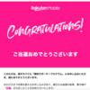 楽天モバイル 無料サポータープログラム当選!
