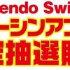 ジョーシン Nintendo Switchの抽選受付延長が決定! まだ抽選できるぞ! アクセス集中
