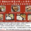 東京都の自粛要請を受け テイクアウトのみの営業 炭火屋 串RYU