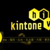 もうバケモンみたいなサービス…kintone hive sendai vol.1開催レポート公開