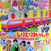 (雑誌)NHKのおかあさんといっしょ2017年1・2月号 1月13日発売!(付録の「しりとりれっしゃ」遊べます!)