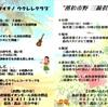 【イベント予告】浜松市野店 ウクレレ&三線イベント、3月よりリニューアル再スタートのお知らせ!