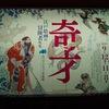 「奇才 -江戸絵画の冒険者たちー」へ その2
