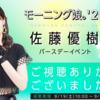 配信視聴記録35.モーニング娘。'20佐藤優樹バースデーイベント2020(有料配信)