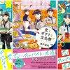 「恋ポテ」シリーズで第45回日本児童文芸家協会賞を受賞しました!
