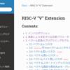 RISC-Vのベクトル拡張命令の仕様書日本語版を最新仕様v0.8にアップデートした