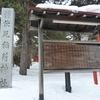 【御朱印】札幌市中央区 札幌 伏見稲荷神社