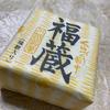 川越:川越銘菓 くらづくり最中 福蔵