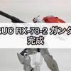 ガンプラ HGUC RX-78-2 ガンダム 完成