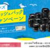 最大10,000円キャッシュバック!富士フイルムXFレンズ夏のキャンペーン。