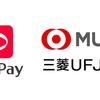 PayPay ついに三菱UFJ銀行からチャージが出来るようになった!