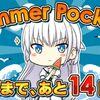 Summer Pockets カウントダウンムービーまとめ