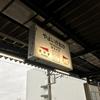福岡方面から鳥栖プレミアムアウトレットにJRで行く場合