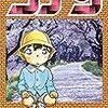 「名探偵コナン」 第87巻 感想