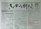 【広報部長雑記】きぼう新聞 73号 | ここから、これから