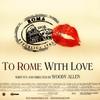 ローマでアモーレ(2012)