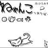 HyperCardスタック「ねゃんこ」(1996年)紹介