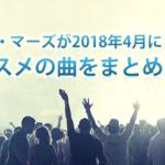祝!ブルーノ・マーズが2018年4月に日本でライブ!オススメの曲をまとめます!【その3】
