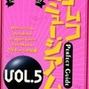 今ナムコミュージアム VOL.5の攻略本にとんでもないことが起こっている?