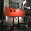 店の外観からは想像できない甘美な味わい。目黒区にある「三男坊」は美味い焼肉屋だ!