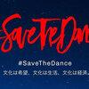 「#SaveTheDance」署名および緊急記者会見実施に寄せて