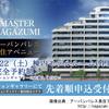 【福岡】高宮駅徒歩42分 アーバンパレス長住アベニュー2017年3月完成