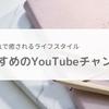 【癒されるYouTube】わたしのオススメ!お洒落なライフスタイルチャンネル